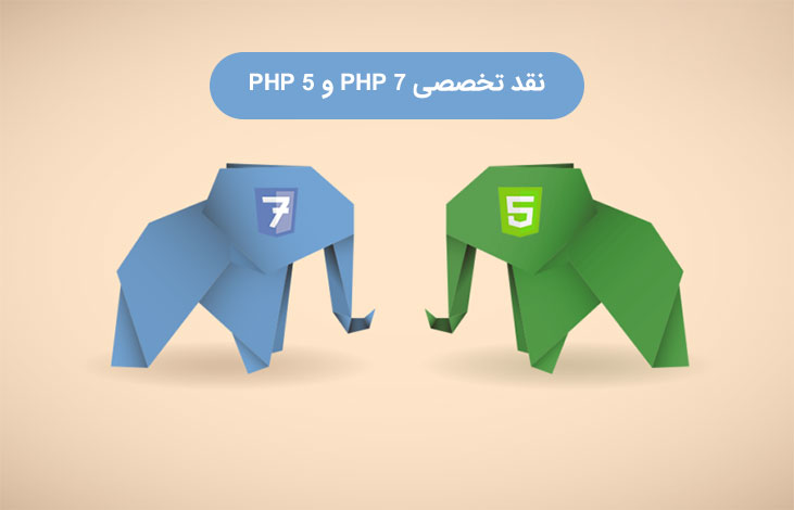 php7-vs-php5