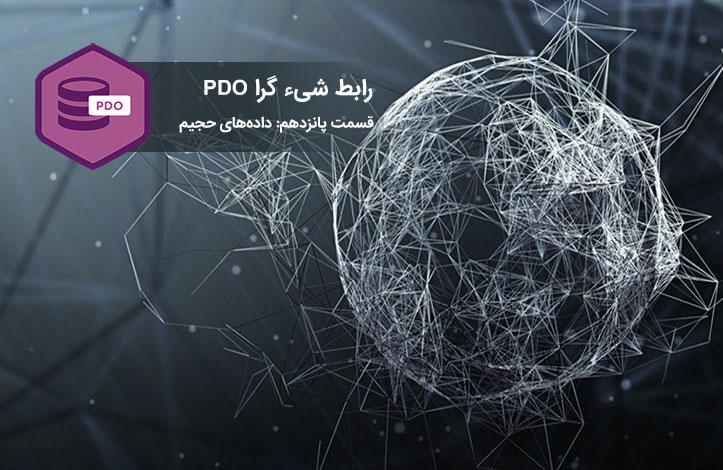PDO-big-data