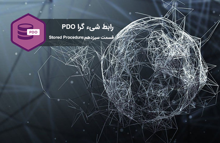 PDO-stored-procdures