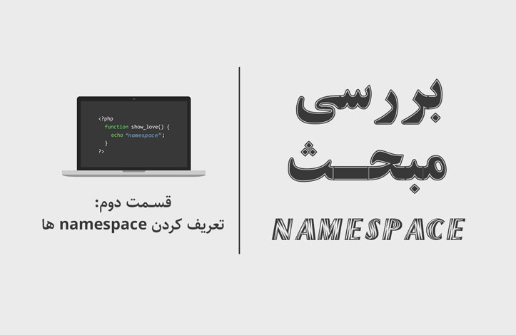 define-namespace-in-php