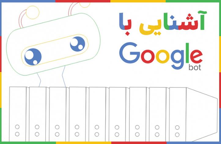 گوگل بات چیست؟