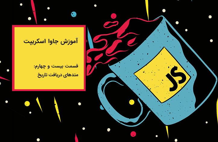 javascript-get-date