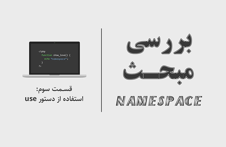 namespaces-in-OO-PHP-use-and-alias
