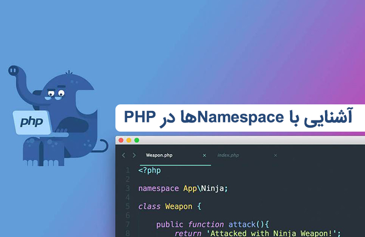 namespaces-in-php-2