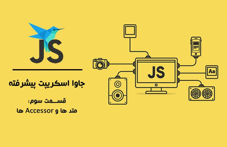 Advanced-Javascript-accessors-methods