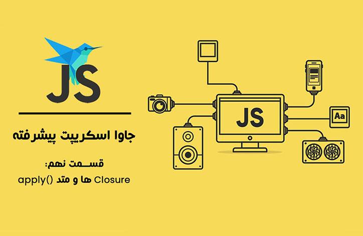 Advanced-Javascript-closure-apply-methods