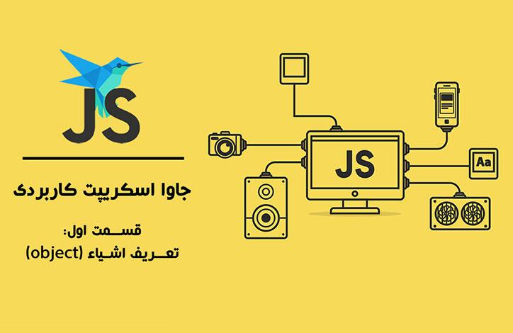 Advanced-Javascript-define-objects