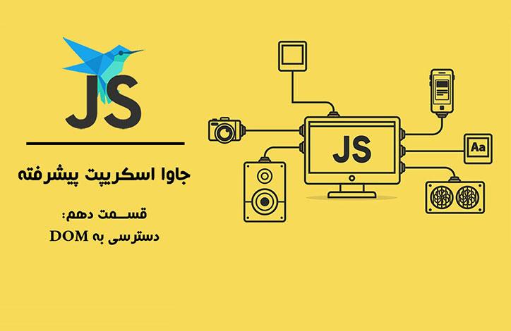 Advanced-Javascript-dom