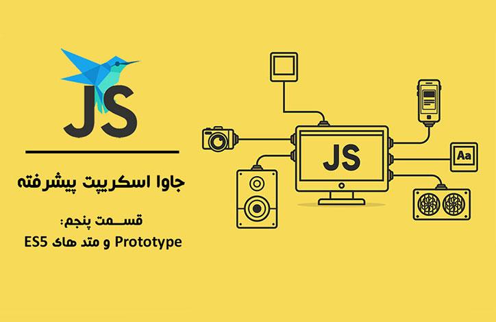 Advanced-Javascript-prototypes-es5-methods