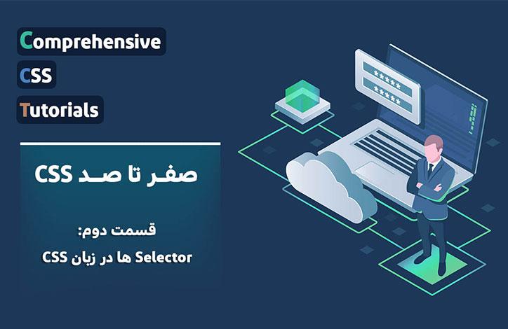 CSS-selectors-styles