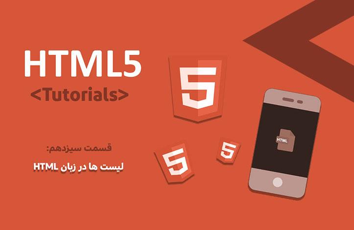 HTML-Lists
