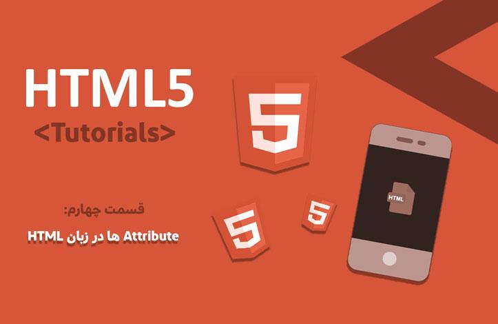 HTML-attributes