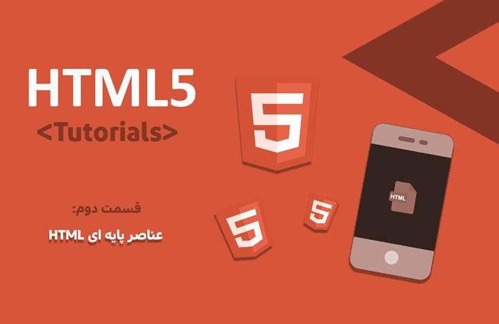 HTML-basic-elements
