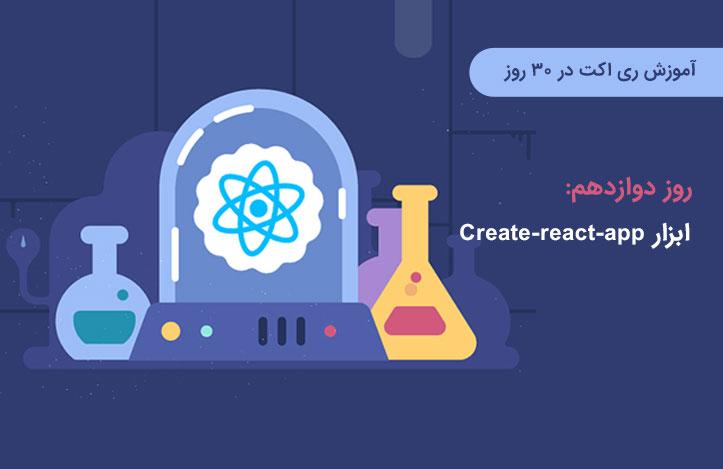 React-create-react-app