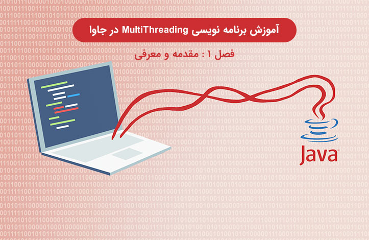 java-multithreading-introduction