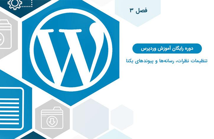 wordpress-medias-comments