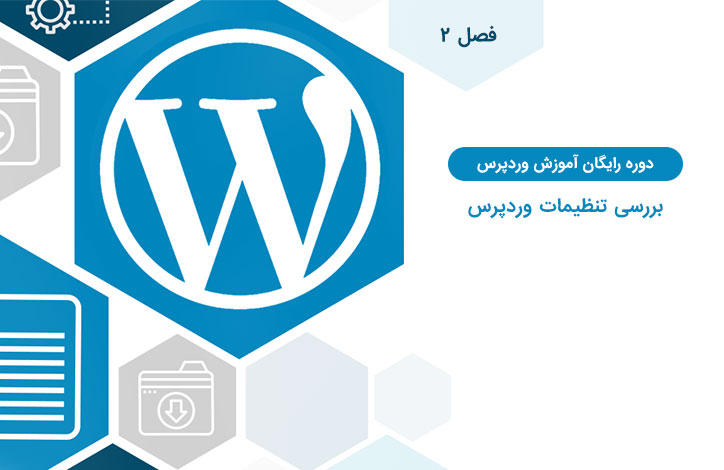 wordpress-settings