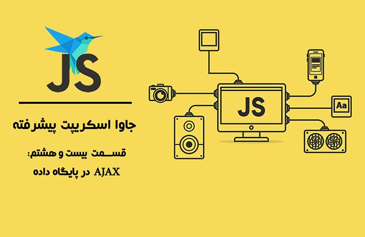Advanced-Javascript-ajax-database-relationship