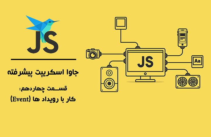 Advanced-Javascript-events