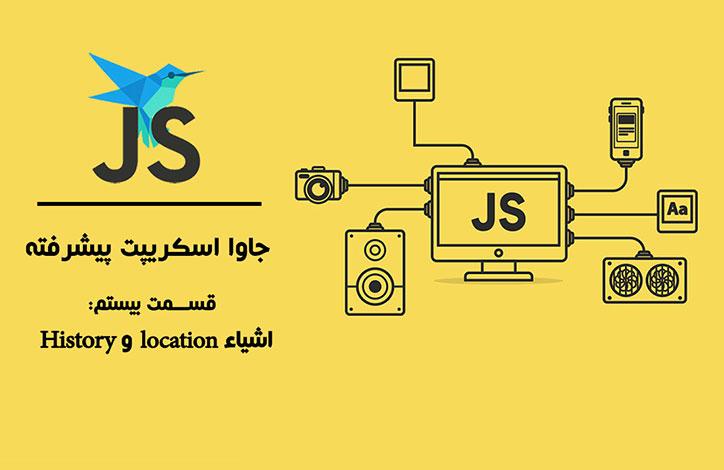 Advanced-Javascript-history-location