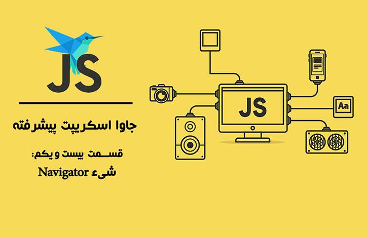 Advanced-Javascript-navigator-objects