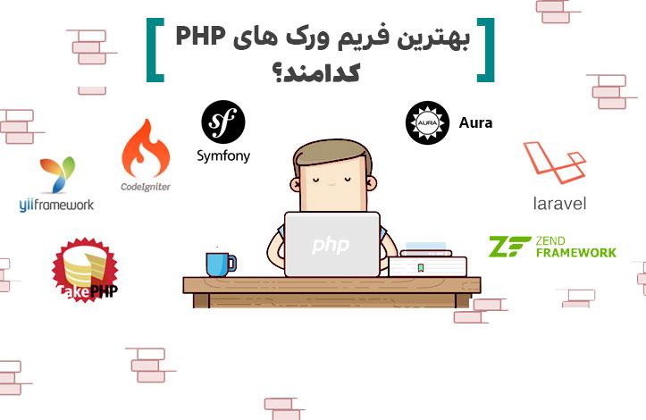 بهترین فریمورکهای PHP