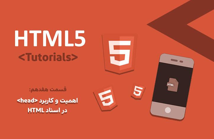 HTML-head