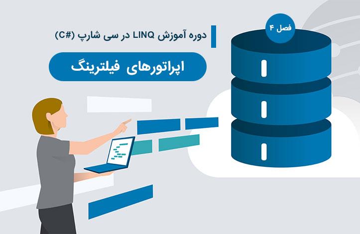 LINQ-filtering-operators
