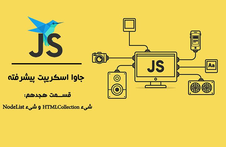javascript-htmlcollection-and-nodelist