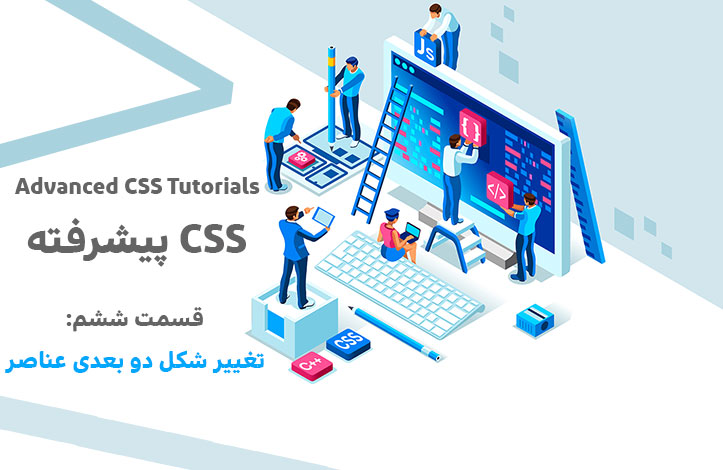تغییر شکل دو بعدی عناصر در CSS
