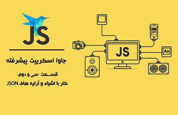 Advanced-Javascript-json-data
