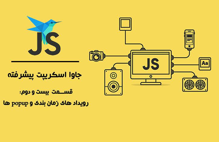 Advanced-Javascript-popups