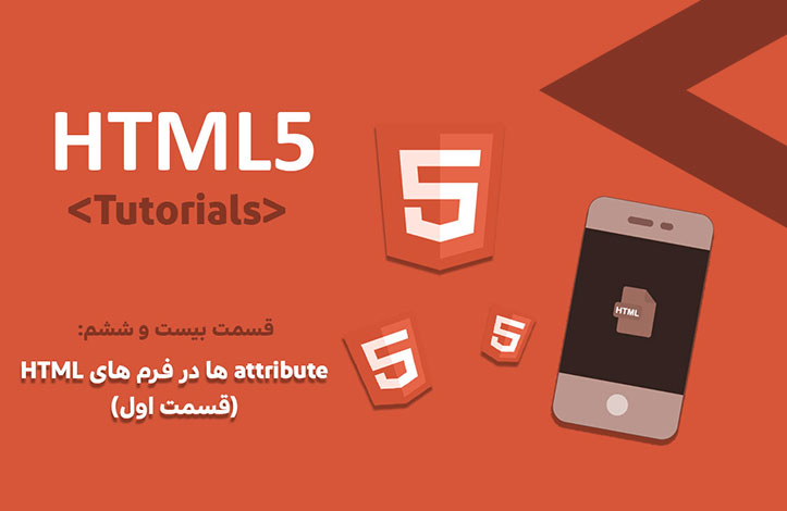 HTML-form-attributes