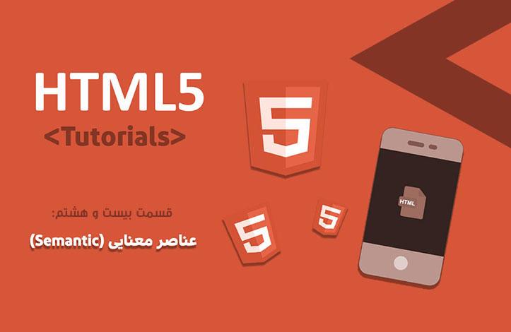 HTML-semantic
