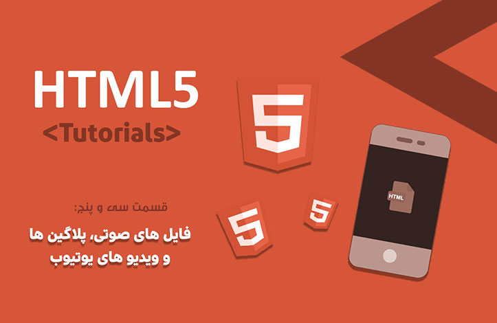 HTML-youtube-and-aparat
