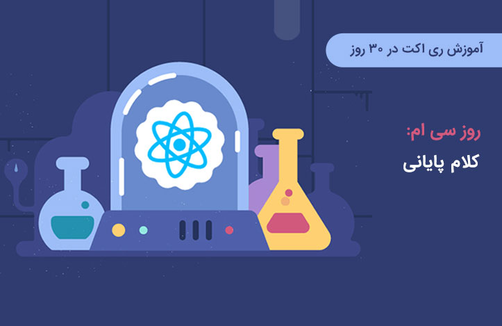 React-references