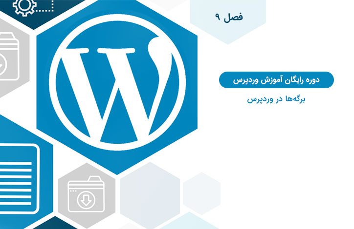 wordpress-pages