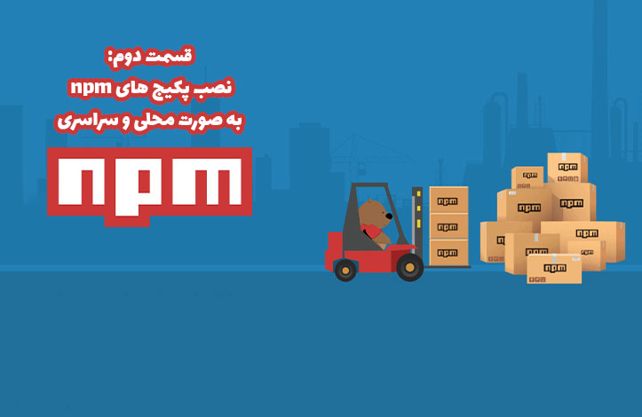 02-How-to-work-with-npm-beginners-guide