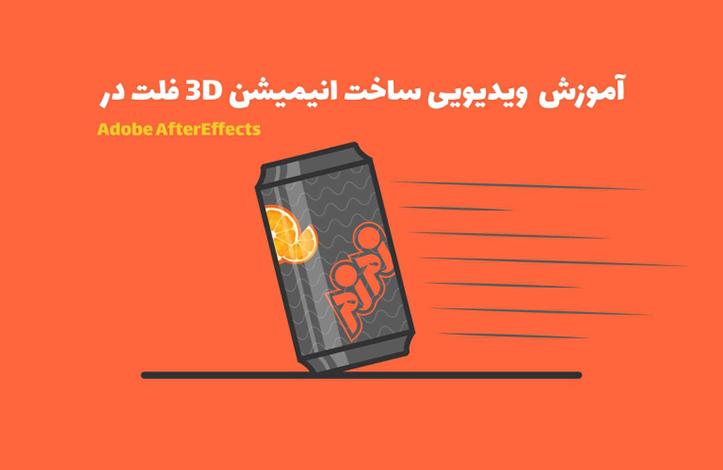 آموزش ساخت انیمیشن 3D فلت قوطی نوشابه در افترافکت