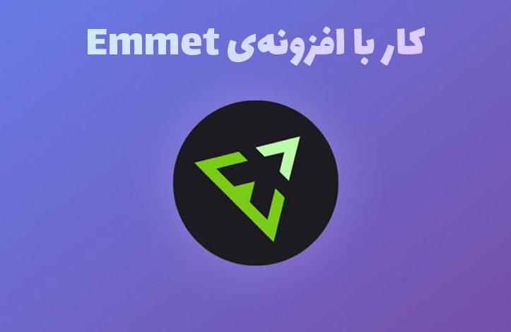 آموزش Emmet - کدنویسی بسیار سریع HTML