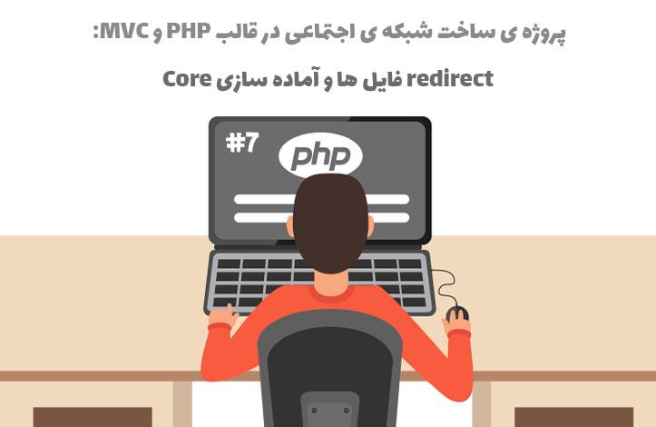پروژه ساخت شبکه ی اجتماعی: redirect فایل ها و آماده سازی Core