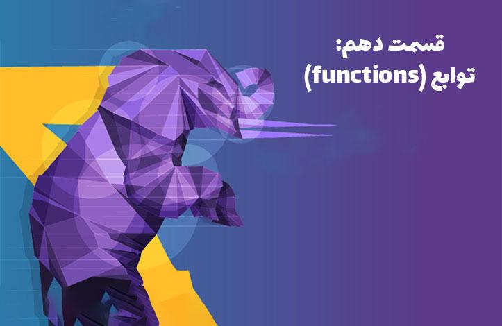 توابع در زبان PHP