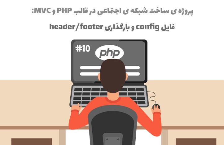 پروژه ساخت شبکه ی اجتماعی: فایل config و بارگذاری header/footer