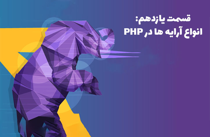 انواع آرایه ها در زبان PHP