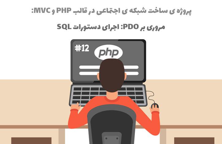پروژه ساخت شبکه ی اجتماعی: مروری بر PDO (بخش دوم)