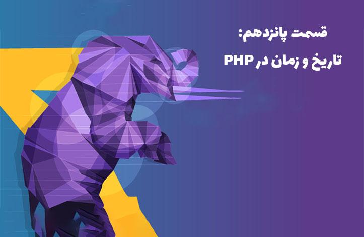 تاریخ و زمان در PHP