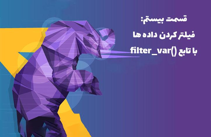فیلتر کردن داده (اعتبار سنجی و پاک سازی) در PHP 7