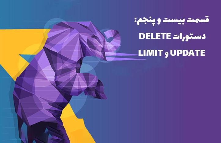 PHP و پایگاه داده: دستورات DELETE و UPDATE و LIMIT