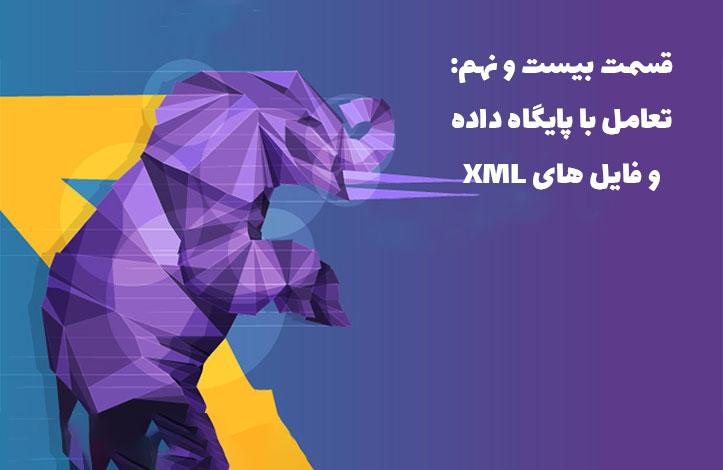 PHP و AJAX: تعامل با پایگاه داده و فایل های XML