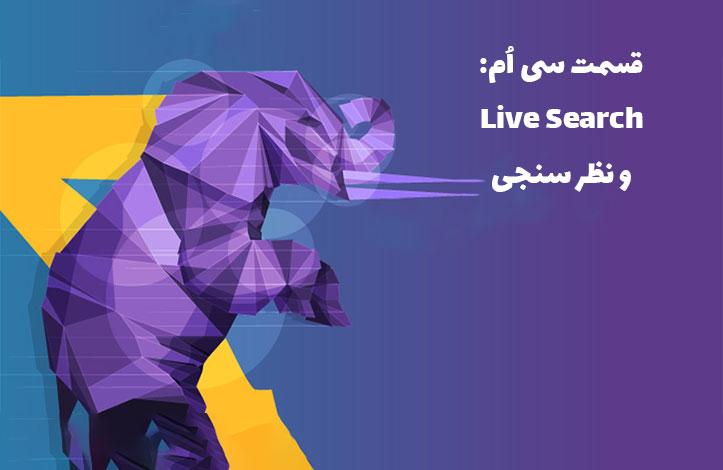 PHP و AJAX: مبحث Live Search و نظرسنجی